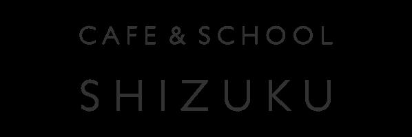 ShizukuCafe/シズクカフェ